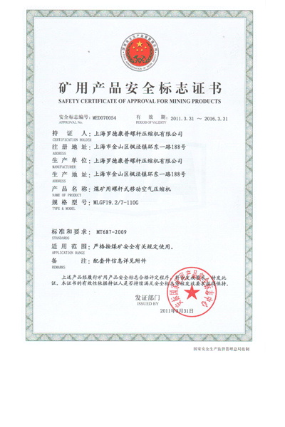 safety-certificate-of-approval-for-mining-products.jpg